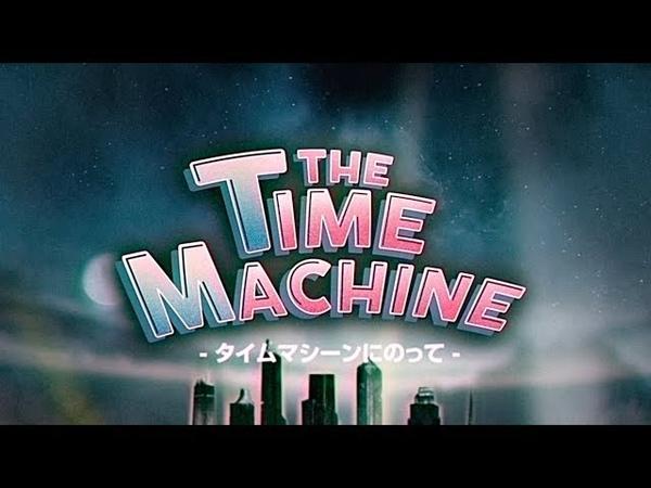PUNPEE - Time Machine ni notte ~タイムマシーンにのって~