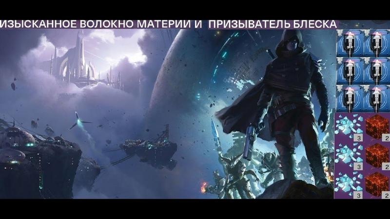 Destiny 2 Бонусы на блеск и ядра абсолют(Материя и призыватель) контракты