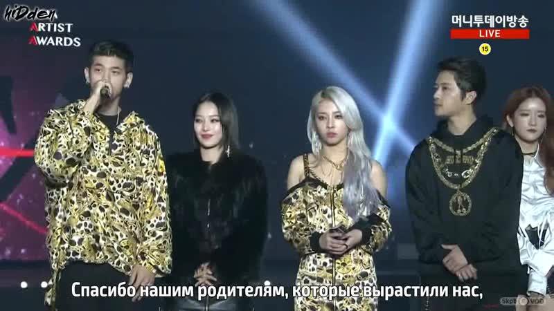 [RUS.SUB.] 181128 KARD получают награду New Wave на Asia Artist Awards 2018