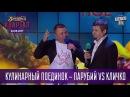 Уебяка с капустой - Кулинарный поединок - Парубий vs Кличко | Новый Квартал 95 в Тур ...