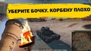 ВОДОНАПОРНАЯ БОЧКА СГОРЕЛА ИЗ ЗА КОРБЕНА KorbenDallas World of Tanks WoT