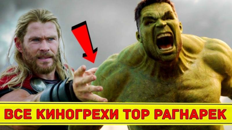 Почти все киногрехи Тор Рагнарёк Thor Ragnarok - Народный КиноЛяп