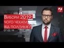 ДокаZ з Олексієм Шевчуком: Вибори 2019: чого чекати від політиків?