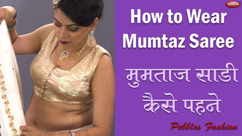 How to Wear Mumtaz Saree || Indian Draping Style || Easy Fast Bollywood Saree || English Video