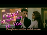 Aitraaz - I Want To Make Love To You (рус.суб.)