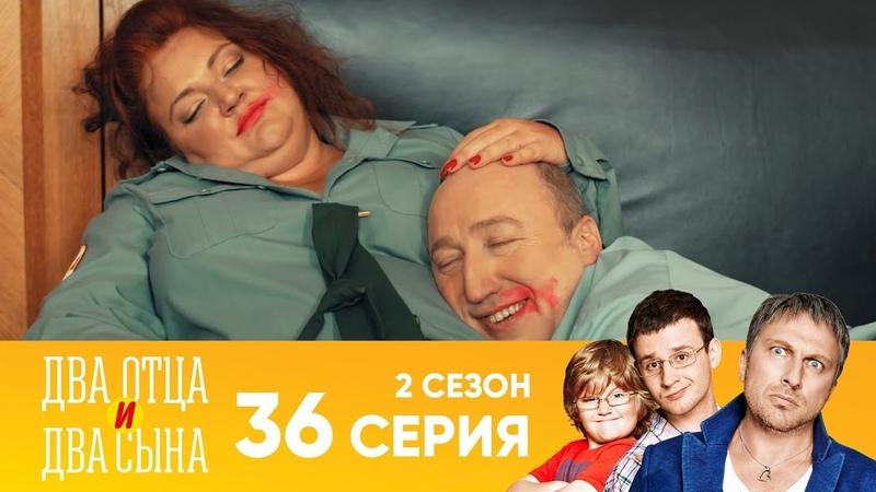 Два отца и два сына | Сезон 2 | Серия 36