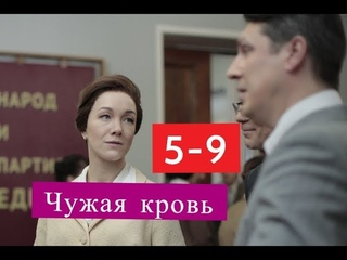ЧУЖАЯ КРОВЬ сериал с 5 по 9 серию Анонс Содержание серии