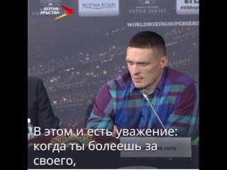 Александр Усик об уважении
