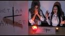 НАСТОЯЩИЙ ВЫЗОВ ДУХА ЧАРЛИ / ТАКОГО МЫ НЕ ОЖИДАЛИ \ Charlie challenge ♠ Leah Nadel