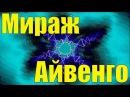 Мираж Айвенго Лучшая Ритмичная Танцевальная ретро Музыка 80 90 г Музыка Мираж