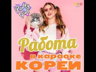 Работа в караоке-клубах южной кореи   вакансия party girl для девушек