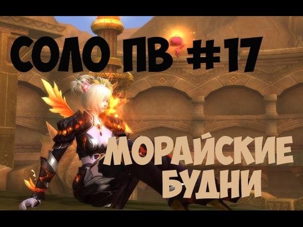 СОЛО ПВ 17 МОРАЙСКИЕ БУДНИ
