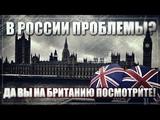 В России проблемы Да вы на Британию посмотрите! (aftershock.news)