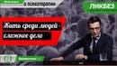 Жить среди людей сложное дело / Ликбез с Андреем Курпатовым