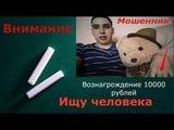 Внимание розыск!!! Инвестора кешбэри Bogdan Investor