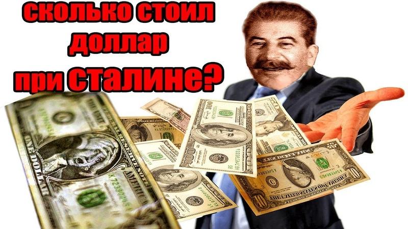 Как Сталин победил долларовую зависимость?