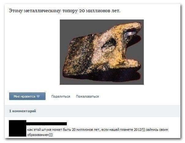 Этому металлическому топору 20 миллионов лет.V г X V Мне нравится Поделиться Пожаловаться 1 комментарий образованием)...