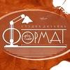 ФОРМАТ - студия дизайна