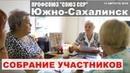 Южно Сахалинск собрание участников | Профсоюз Союз ССР | 13 августа 2018