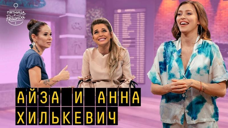 Айза, Анна Хилькевич | Пятница с Региной (03.08.2018)