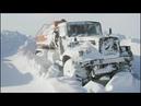 СЕВЕР ОШИБОК НЕ ПРОЩАЕТ Мастерство и безбашенность водителей тяжелой техники на севере России