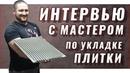 Мастер по плитке, ремонту санузлов и ванных комнат ДОСКА БЛАГОДАРНОСТИ Форсмонтаж
