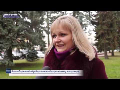Жители Барановичей обсуждают возможный запрет на съемку милиционеров