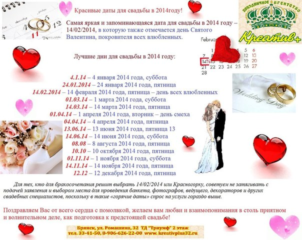 благоприятные дни для свадьбы в 2013 году: