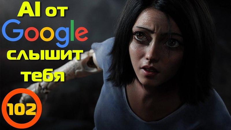 AI от Google слышит, Windows блокирует, Gmail защищает | TIE 102