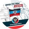 Общественное Движение «Донецкая Республика»