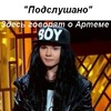 Подслушано   Артем Угляров   Хочу к Меладзе