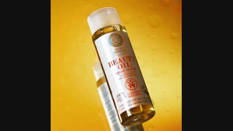 Органическое сертифицированное BDIH (Германия) мицеллярное бьюти масло 😍 . 100 натуральная формула мягко очищает кожу и удаляет