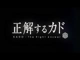 OP Seikaisuru Kado Kado The Right Answer Правильный ответ Кадо (Rus sub)