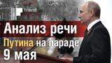 Анализ речи Путина на параде в День Победы на Красной площади 9 мая