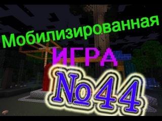 Мобилизированная игра - 44 серия -А откуда Steves-Carts-2