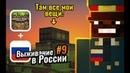 Бомж переодетый в ПОЛИЦЕЙСКОГО грабит полицейский участок Выживание в России 9 2 сезон