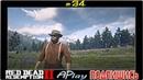 Red Dead Redemption 2 ► Симулятор фермера ► Прохождение 34 стрим