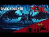 Dark Souls 3 The Ringed City - Darkeater Midir