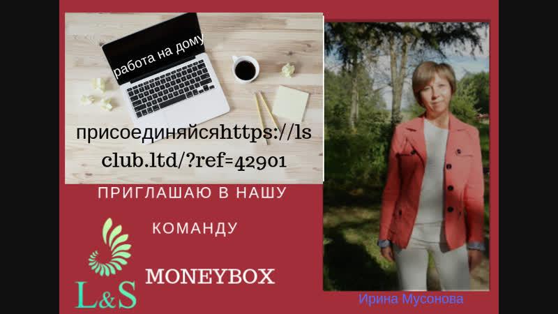 Вебинар от 20 10 2018 разбор маркетинга MONEY BOX по полочкам