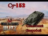 Советский зверобой. Гайд по Су-152. World of Tanks Blitz.