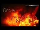 Сериал в Майнкрафте/Огонь Ада/Сезон 1 Серия 2