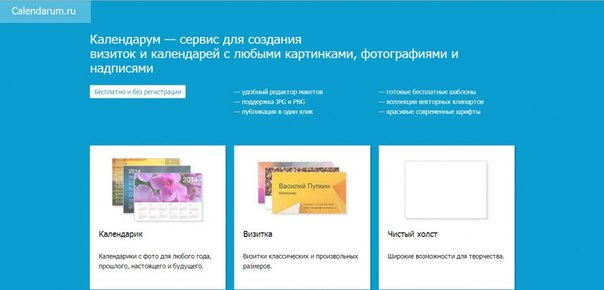 Календарум - сервис для создания визиток и календарей