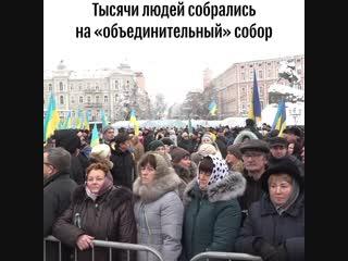 """""""Объединительный"""" собор в Киеве"""