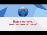Как попасть на чемпионат мира по футболу 2018