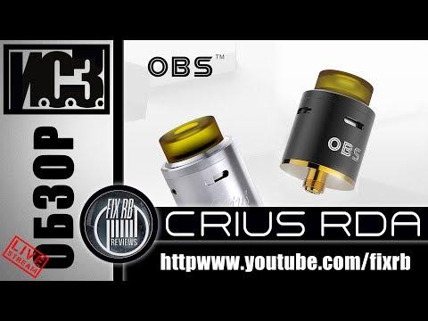 И.С.З. №09 ОБЗОР - CRIUS RDA by OBS | 08.08.18| 18:00 MCK