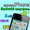 iphonekopiya5s