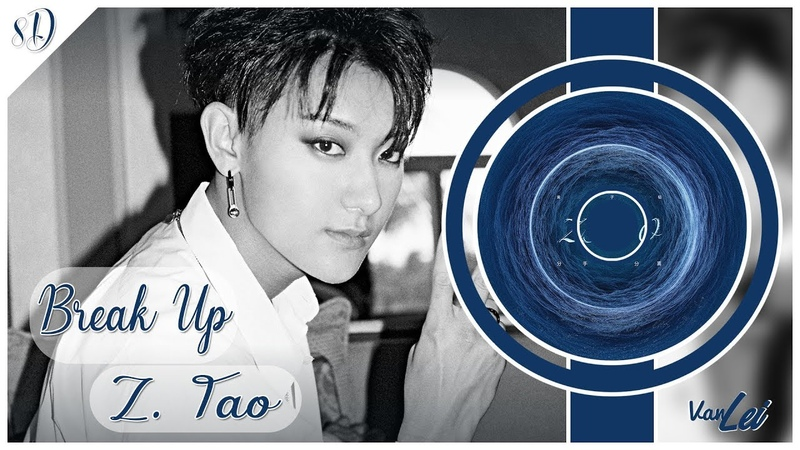 Z.Tao (子韬) – Break Up (分手不分离) | 8D AUDIO | USE HEADPHONES |
