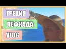 Даша-путешественница16  ГРЕЦИЯ  ЛЕФКАДА  Поехдка на Porto Katsiki Beach
