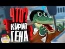 В поисках крокодила Гены VRChat PUBG FARCRY5 Смешные моменты Сквад Конопатый тимплей 15