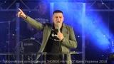 Я поклоняюсь в силе Твоей Славы - Сергей Барта (Конференция Новое Начало 2018)